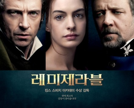 Les Miserables in Korea